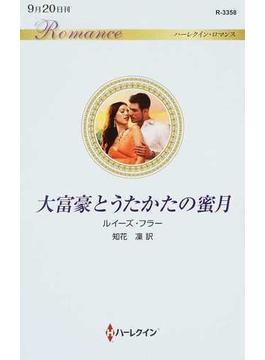 大富豪とうたかたの蜜月(ハーレクイン・ロマンス)