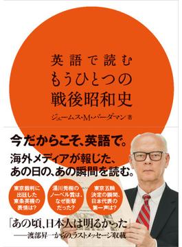 英語で読むもうひとつの戦後昭和史 1945年−戦後の混乱から、1964年−復興のオリンピックへ