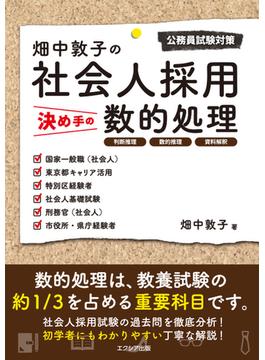 畑中敦子の社会人採用決め手の数的処理 公務員試験対策