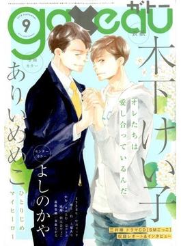 gateau(ガトー) 2018年 09月号 [雑誌]