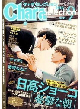 Chara Selection (キャラ セレクション) 2018年 09月号 [雑誌]