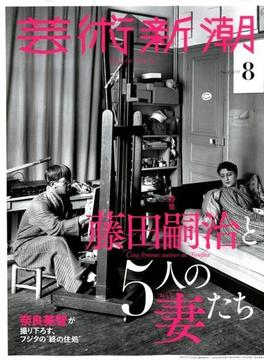 芸術新潮 2018年 08月号 [雑誌]