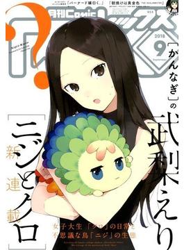 月刊 Comic REX (コミックレックス) 2018年 09月号 [雑誌]