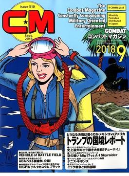 COMBAT (コンバット) マガジン 2018年 09月号 [雑誌]