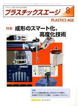 プラスチックスエージ 2018年 08月号 [雑誌]
