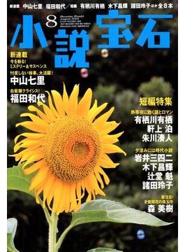 小説宝石 2018年 08月号 [雑誌]