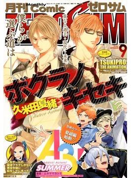 Comic ZERO-SUM (コミック ゼロサム) 2018年 09月号 [雑誌]