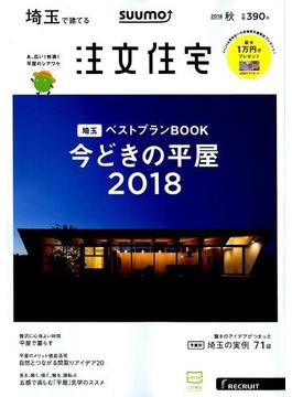 埼玉で建てるSUUMO注文住宅 2018年 10月号 [雑誌]