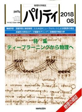 パリティ 2018年 08月号 [雑誌]