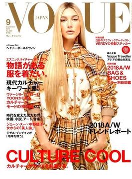 VOGUE JAPAN (ヴォーグ・ジャパン) 2018年 09月号 [雑誌]