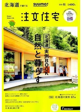 北海道で建てるSUUMO注文住宅 2018年 10月号 [雑誌]