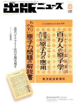 出版ニュース 2018年 08月号 [雑誌]