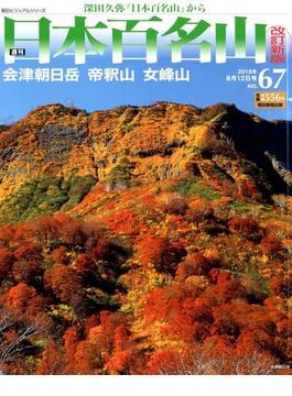 週刊日本百名山 改訂新版 2018年 8/12号 [雑誌]