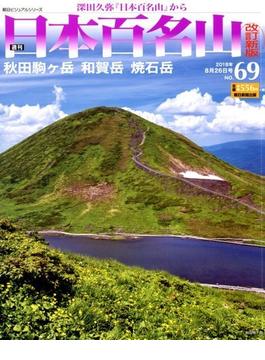 週刊日本百名山 改訂新版 2018年 8/26号 [雑誌]