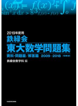 鉄緑会東大数学問題集 2巻セット