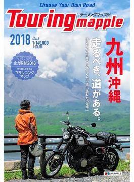 ツーリングマップル 九州 沖縄 2018(ツーリングマップル)