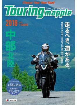 ツーリングマップル 中部 北陸 2018(ツーリングマップル)