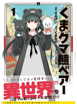 くま クマ 熊 ベアー(コミック)1(PASH!comics)