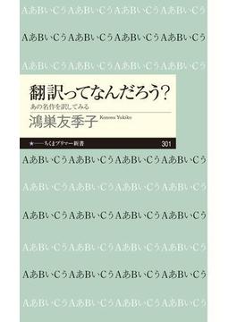 翻訳ってなんだろう? あの名作を訳してみる