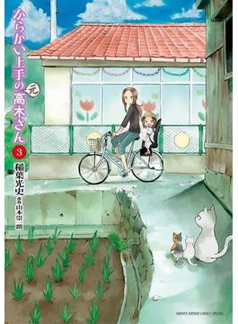 からかい上手の(元)高木さん 3(ゲッサン少年サンデーコミックス)