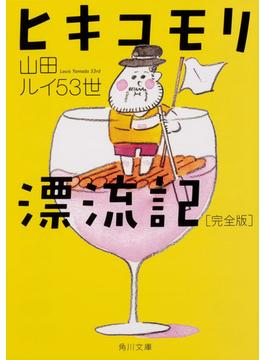ヒキコモリ漂流記 完全版(角川文庫)