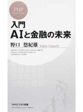 入門AIと金融の未来(PHPビジネス新書)