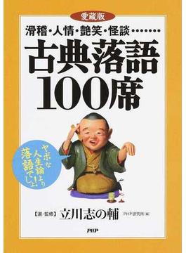 古典落語100席 滑稽・人情・艶笑・怪談… 愛蔵版