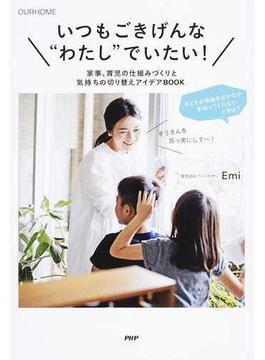 """いつもごきげんな""""わたし""""でいたい! 家事、育児の仕組みづくりと気持ちの切り替えアイデアBOOK"""