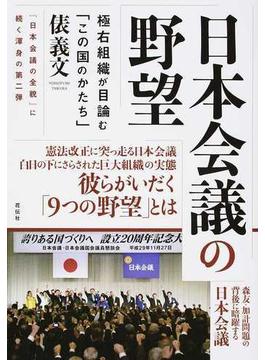 日本会議の野望 極右組織が目論む「この国のかたち」