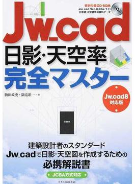 Jw_cad日影・天空率完全マスター Jw_cad8対応版