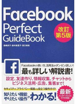 Facebook Perfect GuideBook 基本操作から活用ワザまで知りたいことが全部わかる! 改訂第5版