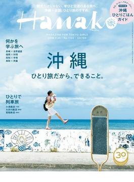 Hanako 2018年 7月26日号 No.1160 [沖縄 ひとり旅だから、できること](Hanako)