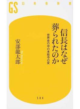 信長はなぜ葬られたのか 世界史の中の本能寺の変(幻冬舎新書)