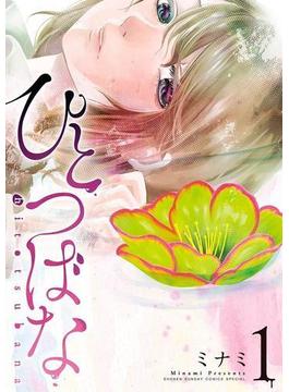 【1-5セット】ひとつばな(サンデーうぇぶりコミックス)