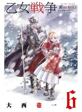 【6-10セット】乙女戦争 ディーヴチー・ヴァールカ(アクションコミックス)