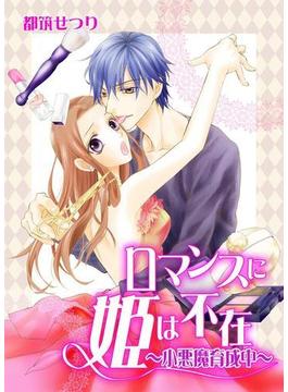 【11-15セット】ロマンスに姫は不在~小悪魔育成中~(ラブ・ペイン・コミックス)