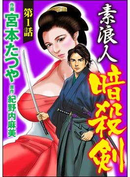 【1-5セット】素浪人暗殺剣(分冊版)