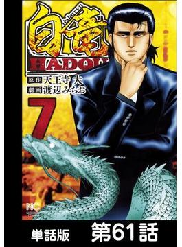 【61-65セット】白竜HADOU【単話版】