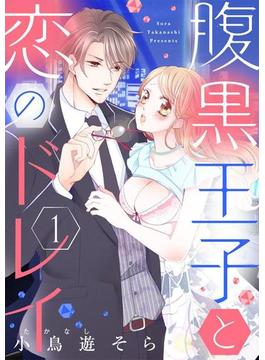 【全1-6セット】【ショコラブ】腹黒王子と恋のドレイ(ショコラブ)