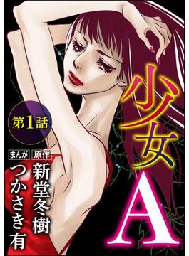 【全1-6セット】少女A(分冊版)