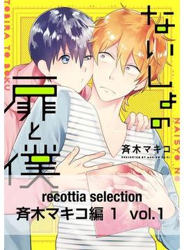 【1-5セット】recottia selection 斉木マキコ編1(B's-LOVEY COMICS)