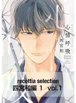 【1-5セット】recottia selection 四宮和編1(B's-LOVEY COMICS)
