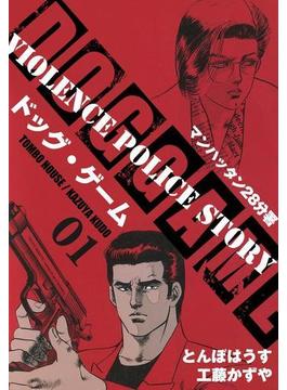 【1-5セット】ドッグ・ゲーム(爆燃コミック)