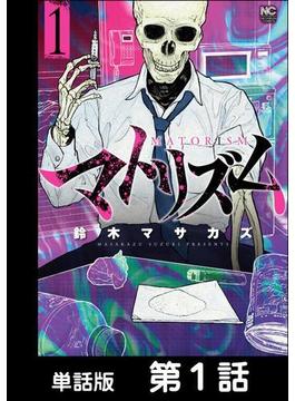 【1-5セット】マトリズム【単話版】