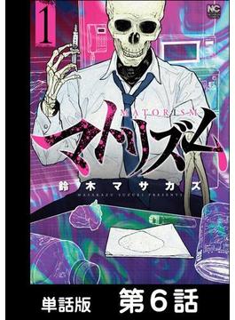 【6-10セット】マトリズム【単話版】