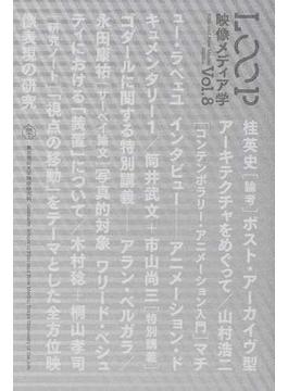 LOOP 映像メディア学 東京藝術大学大学院映像研究科紀要 Vol.8