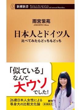 日本人とドイツ人 比べてみたらどっちもどっち(新潮新書)