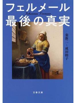 フェルメール最後の真実(文春文庫)