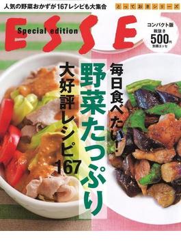 毎日食べたい!野菜たっぷり大好評レシピ167 コンパクト版