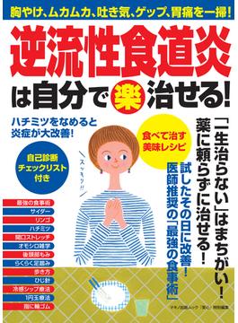 逆流性食道炎は自分で楽治せる! 胸やけ、ムカムカ、吐き気、ゲップ、胃痛を一掃!(マキノ出版ムック)